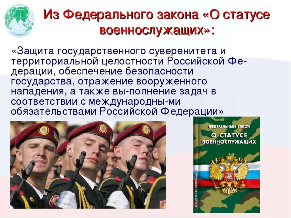Из Федерального закона «О статусе военнослужащих»: «Защита государственного с...