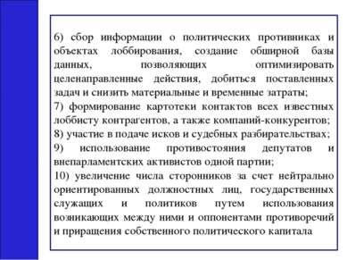 6) сбор информации о политических противниках и объектах лоббирования, создан...
