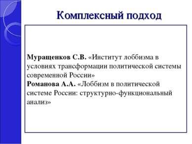 Комплексный подход Муращенков С.В. «Институт лоббизма в условиях трансформаци...