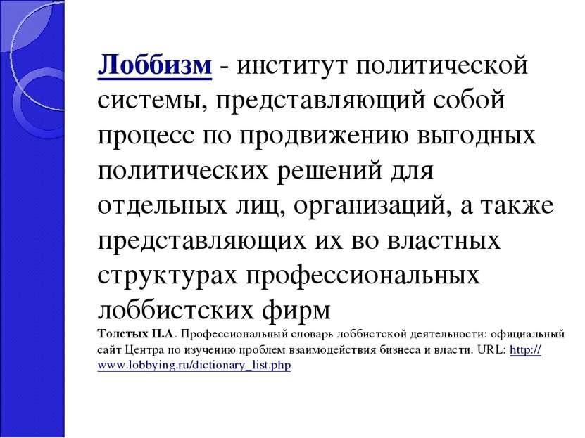 Лоббизм - институт политической системы, представляющий собой процесс по прод...