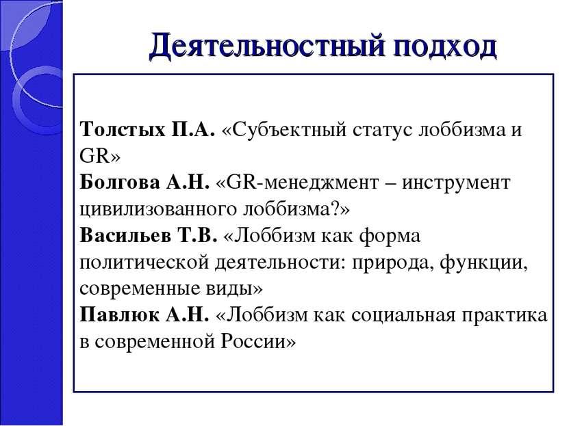 Деятельностный подход Толстых П.А. «Субъектный статус лоббизма и GR» Болгова ...