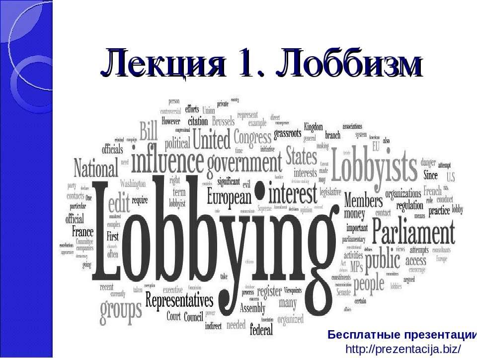 Лекция 1. Лоббизм Бесплатные презентации http://prezentacija.biz/