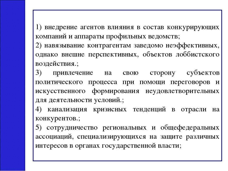 1) внедрение агентов влияния в состав конкурирующих компаний и аппараты профи...