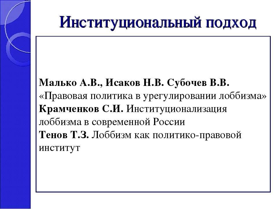 Институциональный подход Малько А.В., Исаков Н.В. Субочев В.В. «Правовая поли...