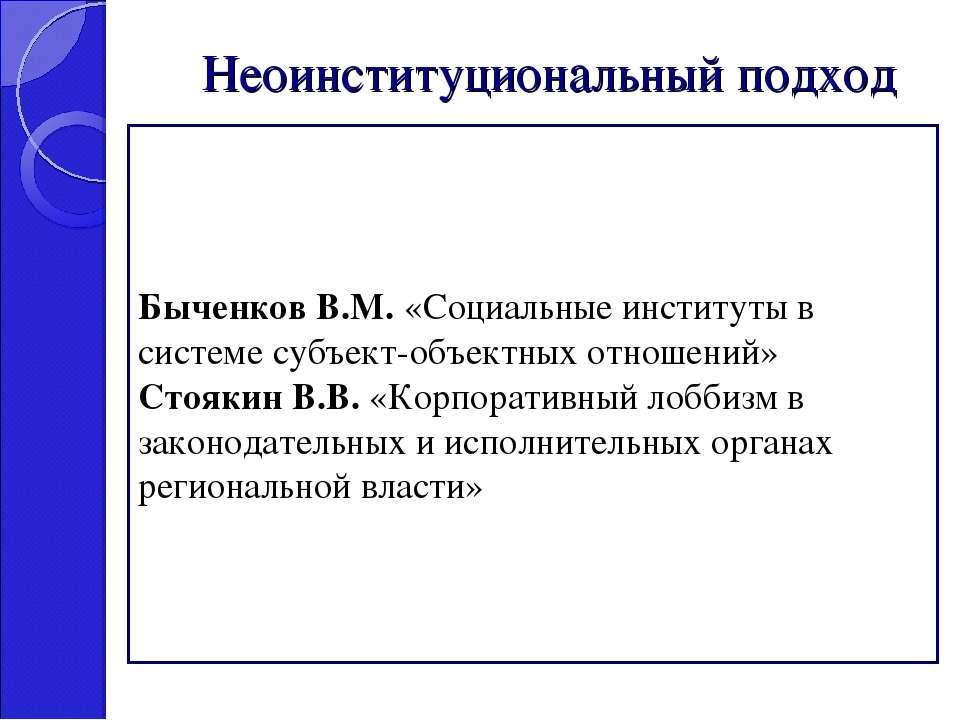 Неоинституциональный подход Быченков В.М. «Социальные институты в системе суб...
