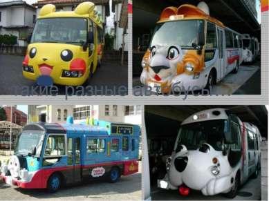 такие разные автобусы…