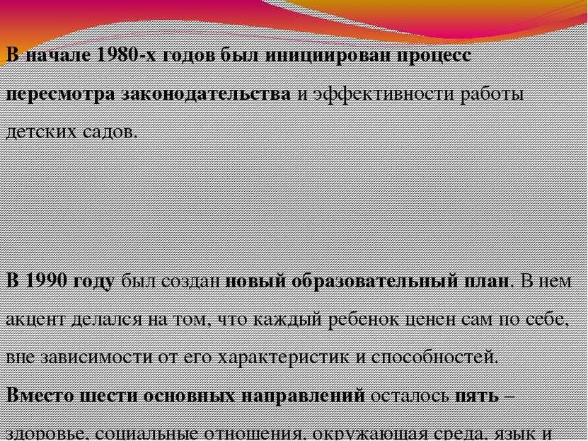 В начале 1980-х годов был инициирован процесс пересмотра законодательства и э...