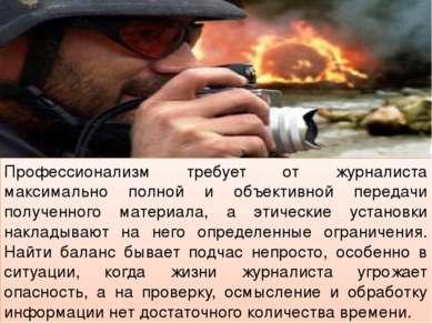 Профессионализм требует от журналиста максимально полной и объективной переда...