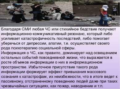 Благодаря СМИ любая ЧС или стихийное бедствие получают информационно-коммуник...