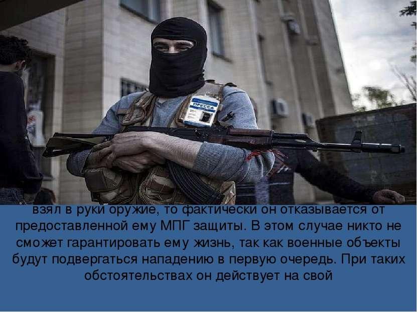 Если журналист находится рядом с военным объектом или взял в руки оружие, то ...