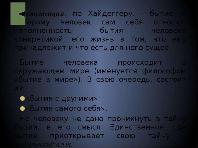 Экзистенция, по Хайдеггеру, - бытие, к которому человек сам себя относит, нап...