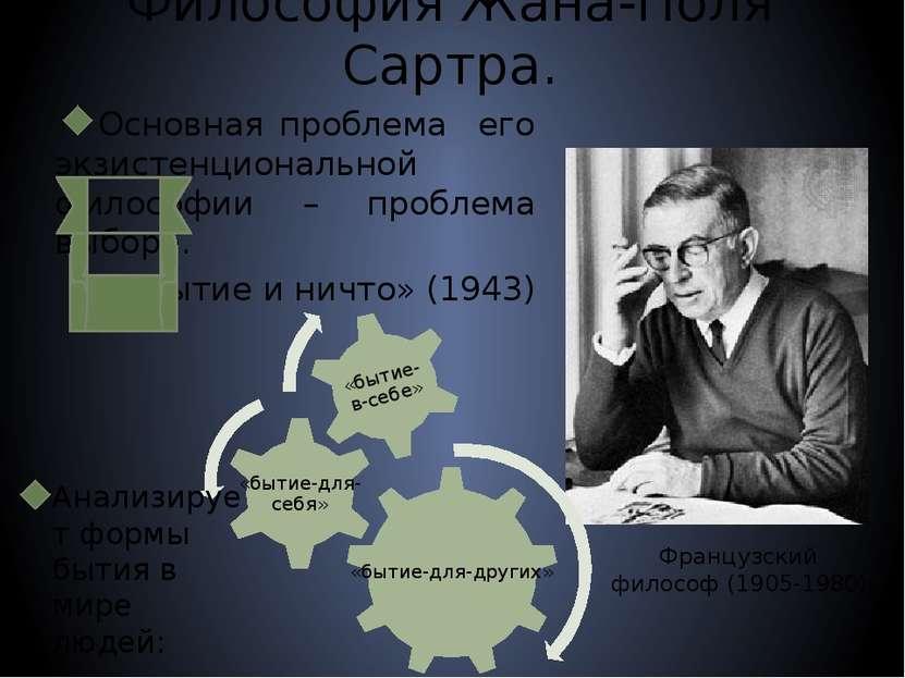Философия Жана-Поля Сартра. Основная проблема его экзистенциональной философи...