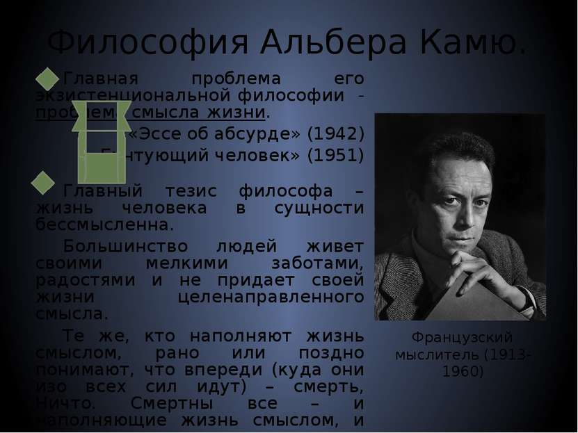 Философия Альбера Камю. Главная проблема его экзистенциональной философии - п...