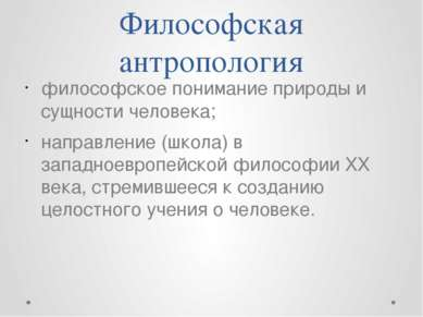 Философская антропология философское понимание природы и сущности человека; н...