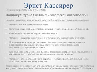 Эрнст Кассирер «Познание и действительность» (1922) Социокультурная ветвь фил...