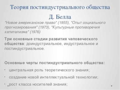 """Теория постиндустриального общества Д. Белла """"Новое американское право"""" (1955..."""
