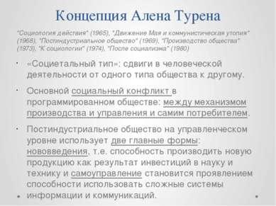 """Концепция Алена Турена """"Социология действия"""" (1965), """"Движение Мая и коммунис..."""