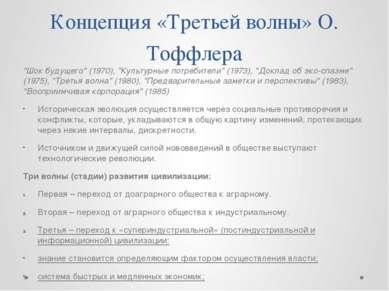 """Концепция «Третьей волны» О. Тоффлера """"Шок будущего"""" (1970), """"Культурные потр..."""