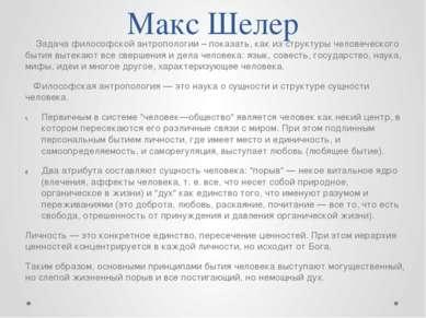 Макс Шелер Задача философской антропологии – показать, как из структуры челов...