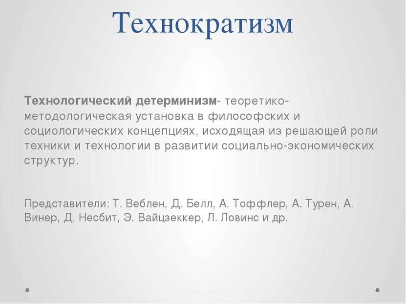 Технократизм Технологический детерминизм- теоретико-методологическая установк...