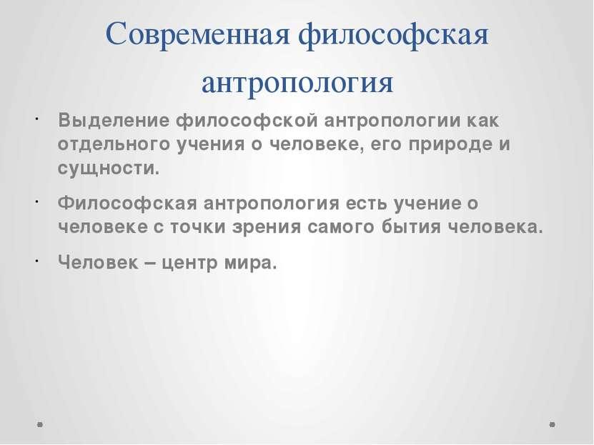 Современная философская антропология Выделение философской антропологии как о...