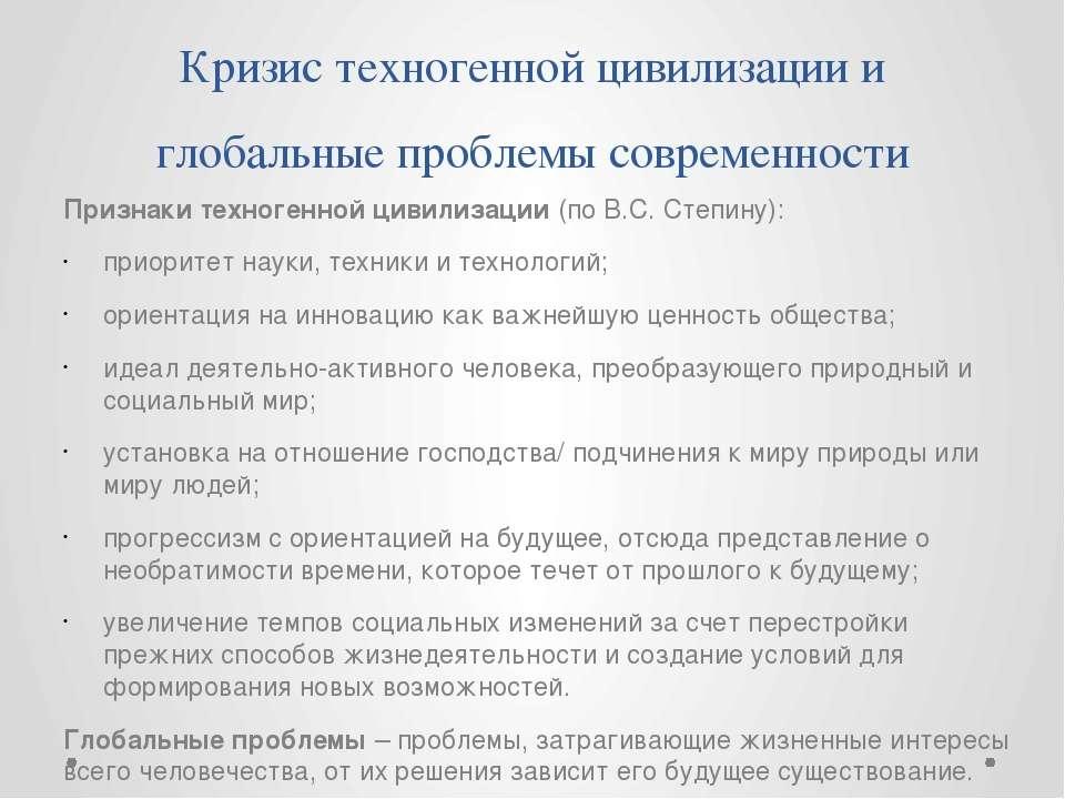 Кризис техногенной цивилизации и глобальные проблемы современности Признаки т...