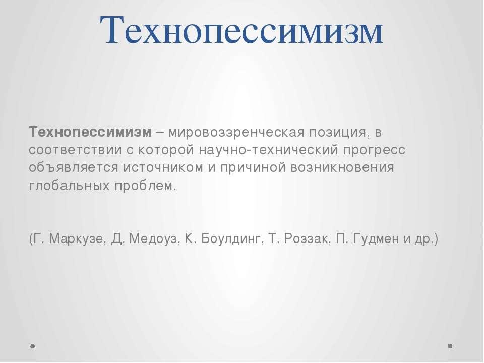 Технопессимизм Технопессимизм – мировоззренческая позиция, в соответствии с к...