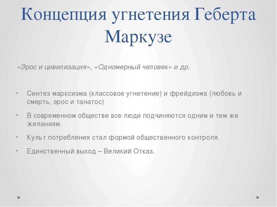 Концепция угнетения Геберта Маркузе «Эрос и цивилизация», «Одномерный человек...