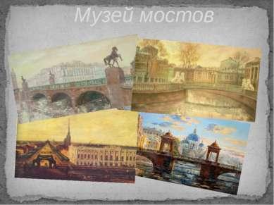 Музей мостов