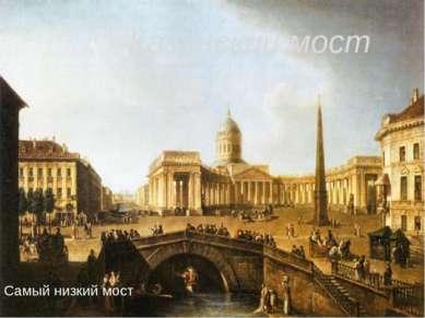 Казанский мост Самый низкиймост