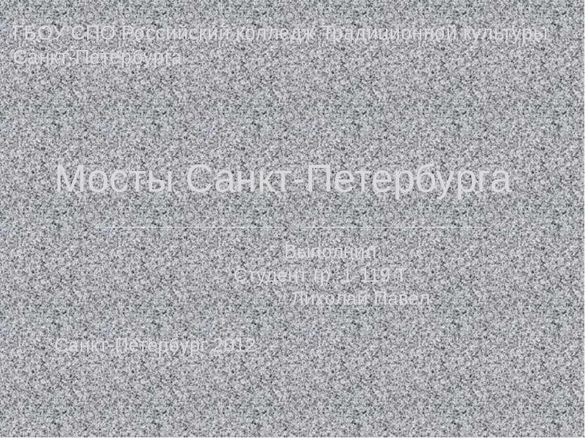 Мосты Санкт-Петербурга Выполнил: Студент гр. 1-119 Т Лихолай Павел Санкт-Пете...