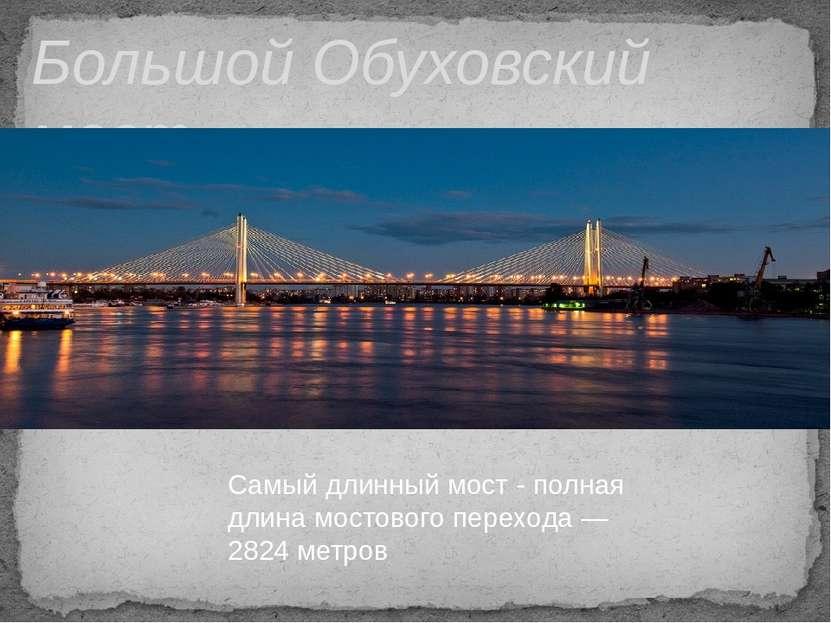 Большой Обуховский мост  Самый длинныймост - полная длина мостового переход...