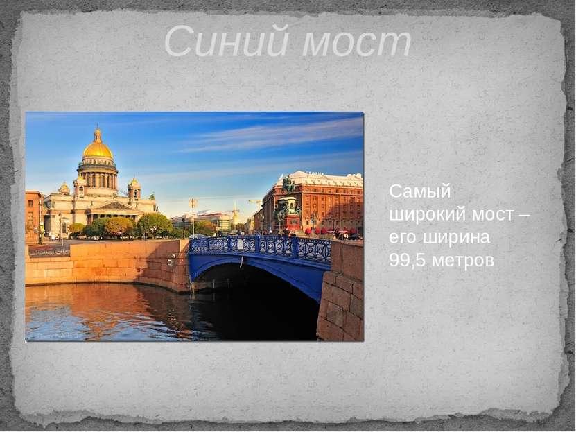 Синий мост Самый широкиймост – его ширина 99,5метров