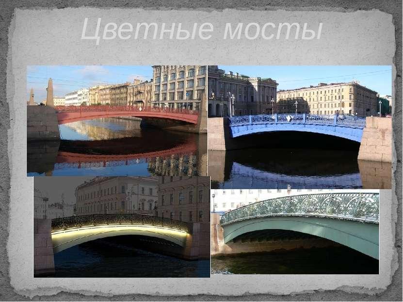 Цветные мосты