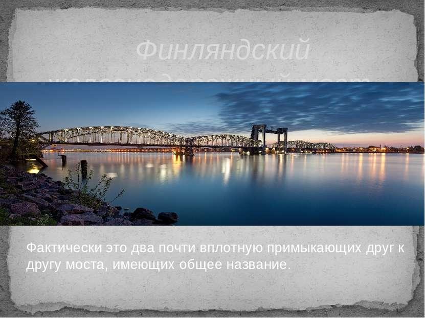 Финляндский железнодорожный мост Фактически это два почти вплотную примыкающи...