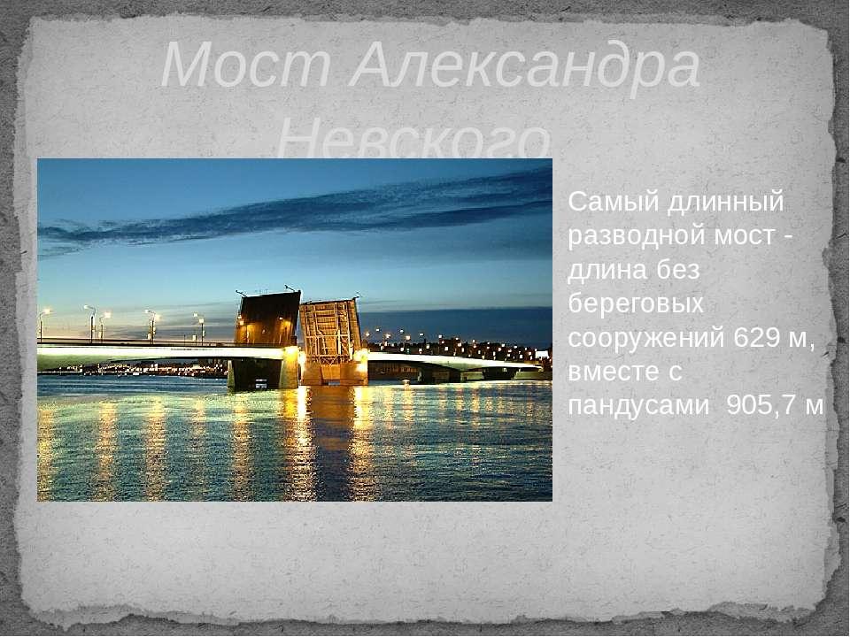 Мост Александра Невского Самый длинный разводной мост - длина без береговых с...