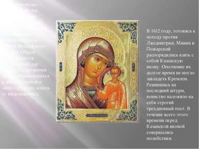 Казанская икона — одна из наиболее чтимых святынь русского народа. С конца XV...