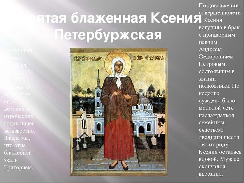 Святая блаженная Ксения Петербуржская Блаженная Ксения родилась между 1719 и ...