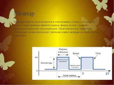 Меандр Меандры широко используются в электронных схемах, так как они имеют си...