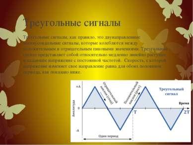 Треугольные сигналы Треугольные сигналы, как правило, это двунаправленные нес...