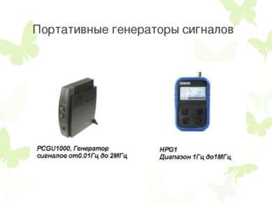 Портативные генераторы сигналов