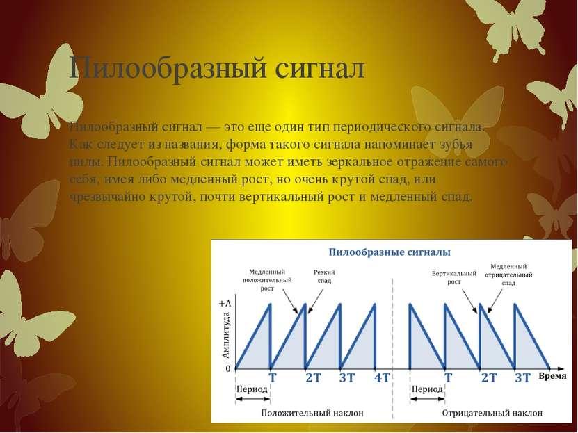 Пилообразный сигнал Пилообразный сигнал — это еще один тип периодического сиг...