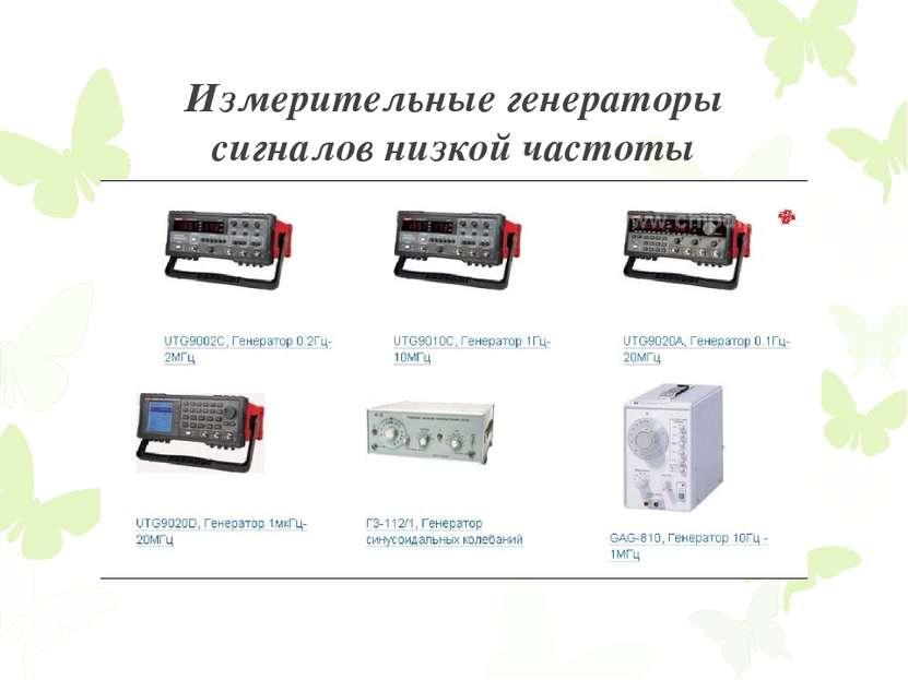 Измерительные генераторы сигналов низкой частоты