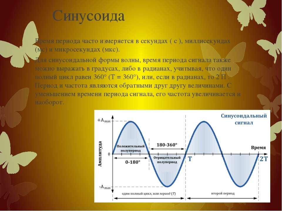 Синусоида Время периода часто измеряется в секундах ( с ), миллисекундах (мс)...