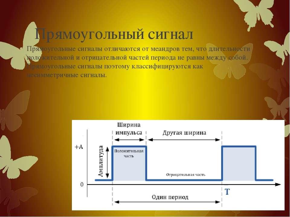 Прямоугольный сигнал Прямоугольные сигналы отличаются от меандров тем, что дл...