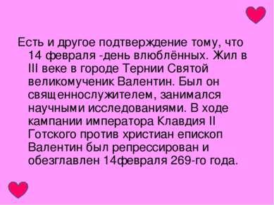 Есть и другое подтверждение тому, что 14 февраля -день влюблённых. Жил в III ...