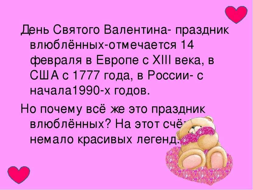 День Святого Валентина- праздник влюблённых-отмечается 14 февраля в Европе с ...