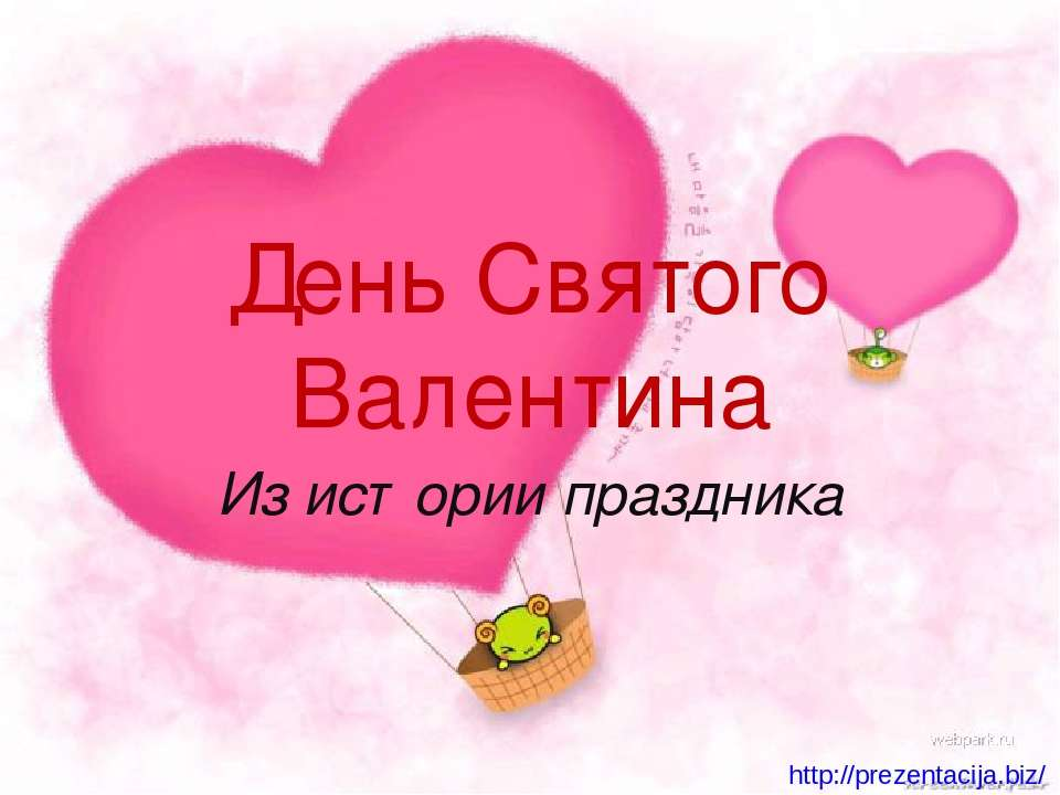 День Святого Валентина Из истории праздника http://prezentacija.biz/