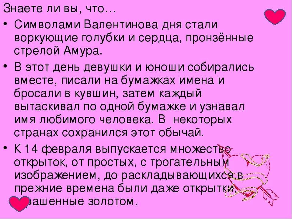 Знаете ли вы, что… Символами Валентинова дня стали воркующие голубки и сердца...