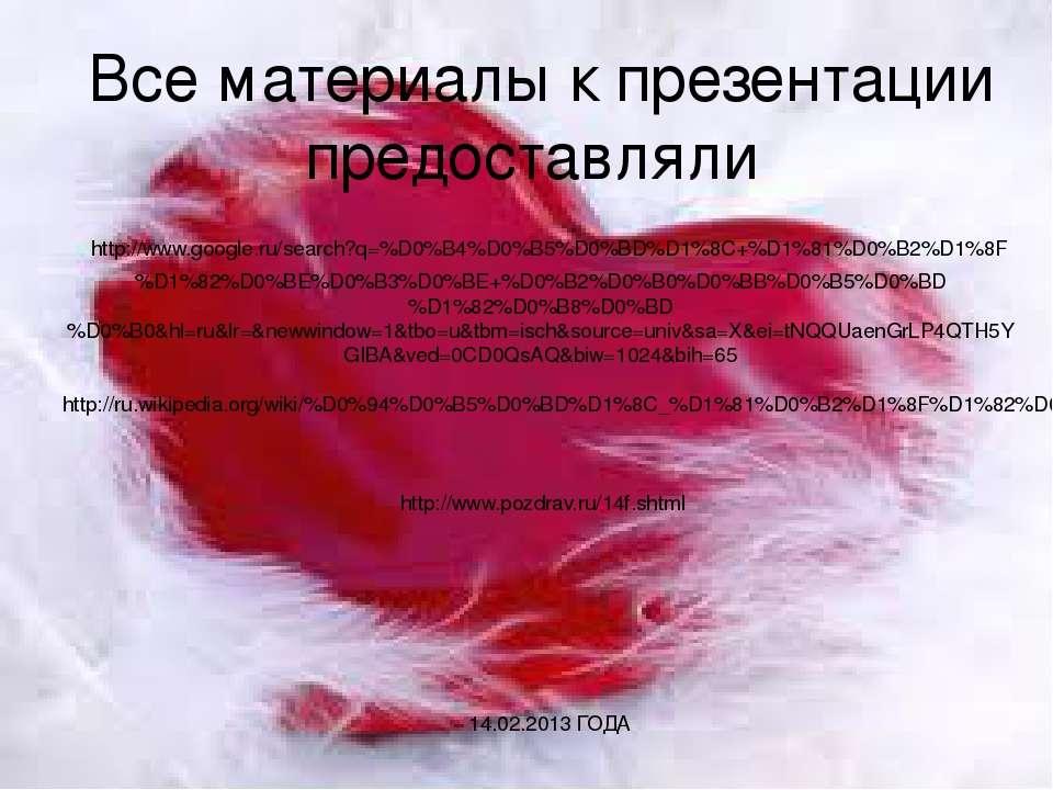 Все материалы к презентации предоставляли http://www.google.ru/search?q=%D0%B...